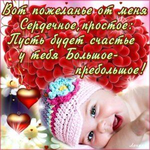 Открытка пожелание сердечное простое с малышом