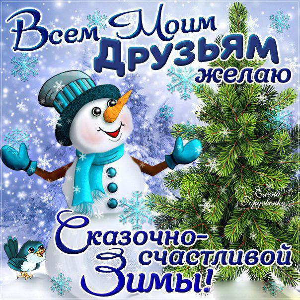 В картинках счастливой зимы