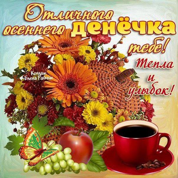 доброго осеннего денечка открытки стихи запоминающаяся
