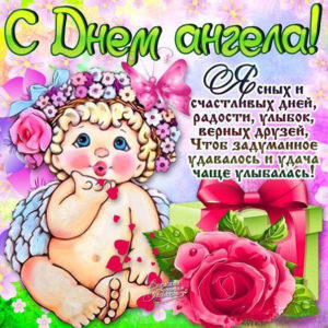 Большие открытки с днем ангела с надписями