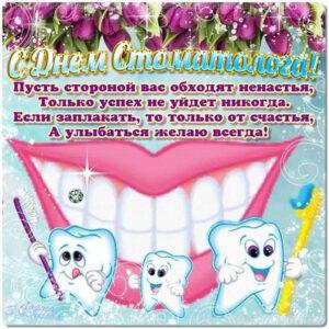 С днем стоматолога картинки бесплатно. Красивая улыбка, зубы, поздравление стоматологу.