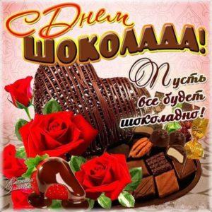 День шоколада красивая открытка