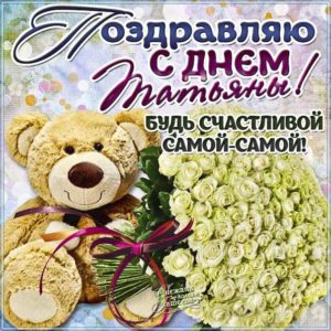 Открытка Татьянин день женщине поздравить. Надпись, медвежонок, розы, цветы, стихотворение, девушке, стих, с бликами, мерцающие, фразы, узоры, картинка.