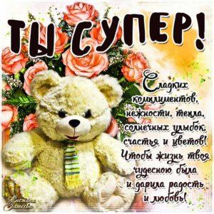 Картинка ты супер. Мультяшка, мишка с букетом, с надписью, медвежонок, стих, с бликами, эффекты, с поздравлением, открытка, цветы, комплимент, мерцающая.