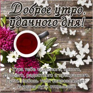 романтического утра, удачного утра, сказочно красивого утра, сладкого утра, восхитительного утра, бодрого тебе утра, солнечного утра, чудесных эмоций