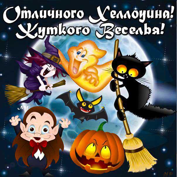 Хэллоуин открытки и картинки. Дракула, черный кот, ведьмы, приведения