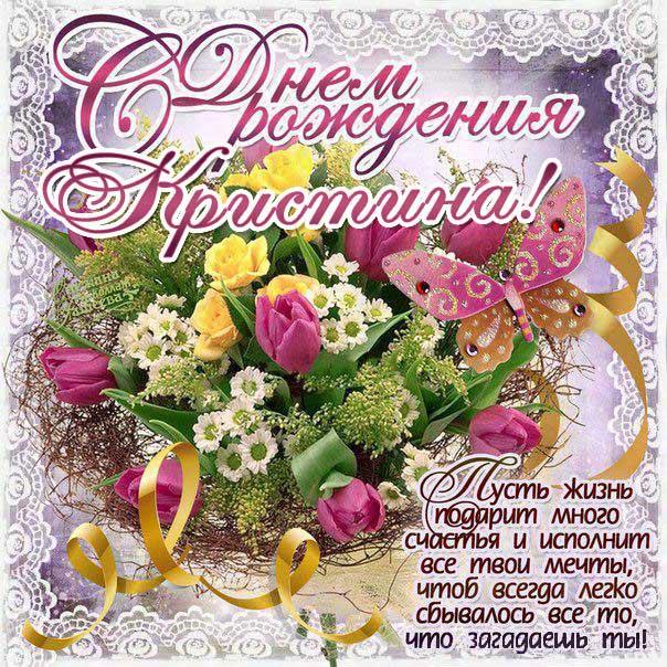 pozdravlenie-s-dnem-rozhdeniya-kristine-otkritki foto 17