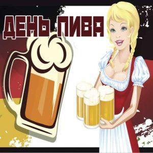 День пива картинка девушка с пивом