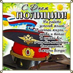 День полиции поздравительная картинка: фуражка, надпись, открытка