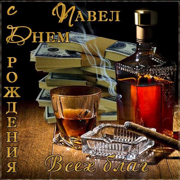 https://razvlekandiya.ru/wp-content/uploads/kartinki-s-nadpisyu-pavel-den-rozhdeniya-otkrytki.jpg