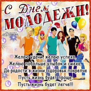 С днем молодежи