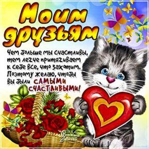 Моим друзьям картинки пожелание. Котенок, цветы, со словами, с текстом, желаю друзьям.