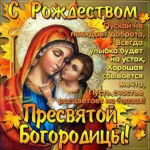 Дева Мария с рождеством открытка
