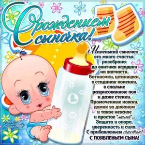 Открытки с рождением сына ребенка
