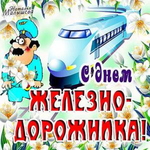 Коллеге Железнодорожнику