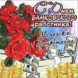 Банковскому работнику мерцающие картинки про банкира открытка