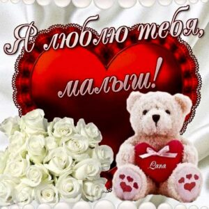Я люблю тебя малыш картинка. Мое счастье, позитива улыбок, ты сердечко мое, текст, красивая надпись, со стихом люблю, мигающая, картинки люблюм, пожелание, открытка.
