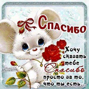 Картинка спасибо тебе. Зверушка, мультяшка, цветы, сердечко, текст, красивая надпись, со стихом, мигающая, картинки, пожелание, мышонок.