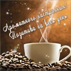 Доброе утро картинки, позитивного утра, картинка утро доброе настало, с добрым утром открытки, с пожеланием хорошего утра, романтического утра, утро кофе надпись, удачного утра открытки, сказочно красивого утра, сладкого утра, восхитительного утра, бодрого тебе утра, солнечного утра
