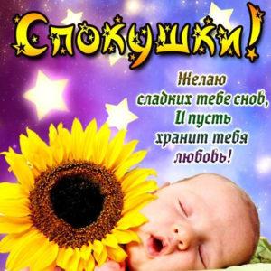 открытки спокойной ночи