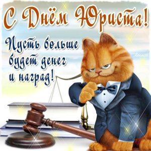Веселая картинка день юриста
