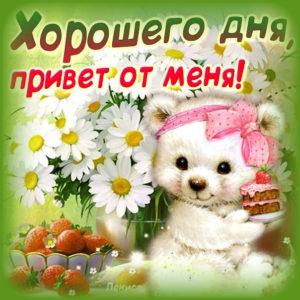 Веселая открытка хорошего дня