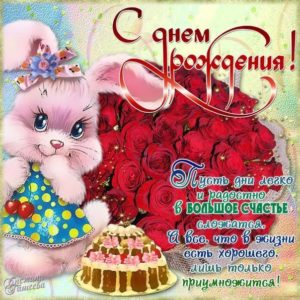 Для девушки открытки с Рождением