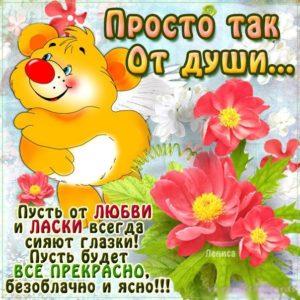 открытки с позитивом